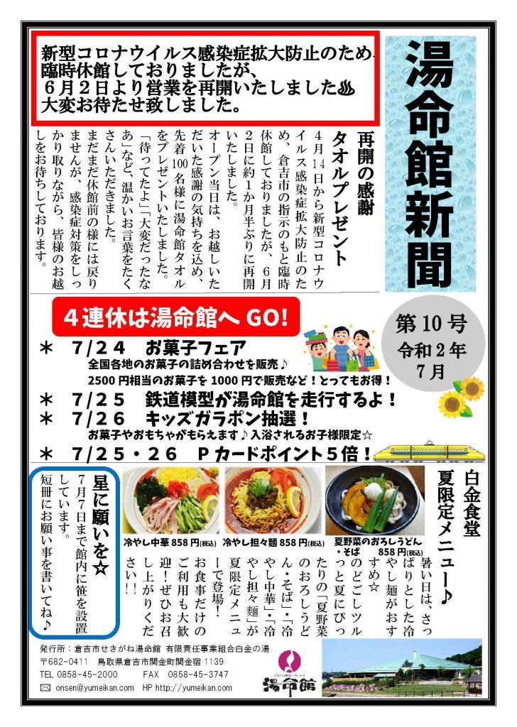 新型 コロナ ウイルス 最新 ニュース 鳥取 県
